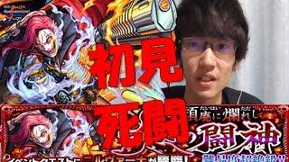 900ランカーのモンスト攻略チャンネル! https://www.youtube.com/channe...