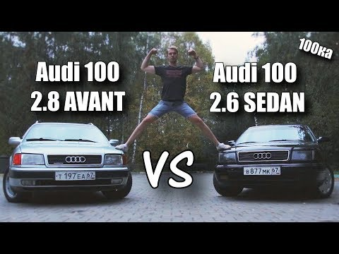 Кто БЫСТРЕЕ ? Audi 100 2.8 AVANT Vs Audi 100 2.6 SEDAN