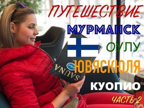 Путешествие по Финляндии: Мурманск-Оулу-ЮВЯСКЮЛЯ-Куопио [май2019] Часть 2.