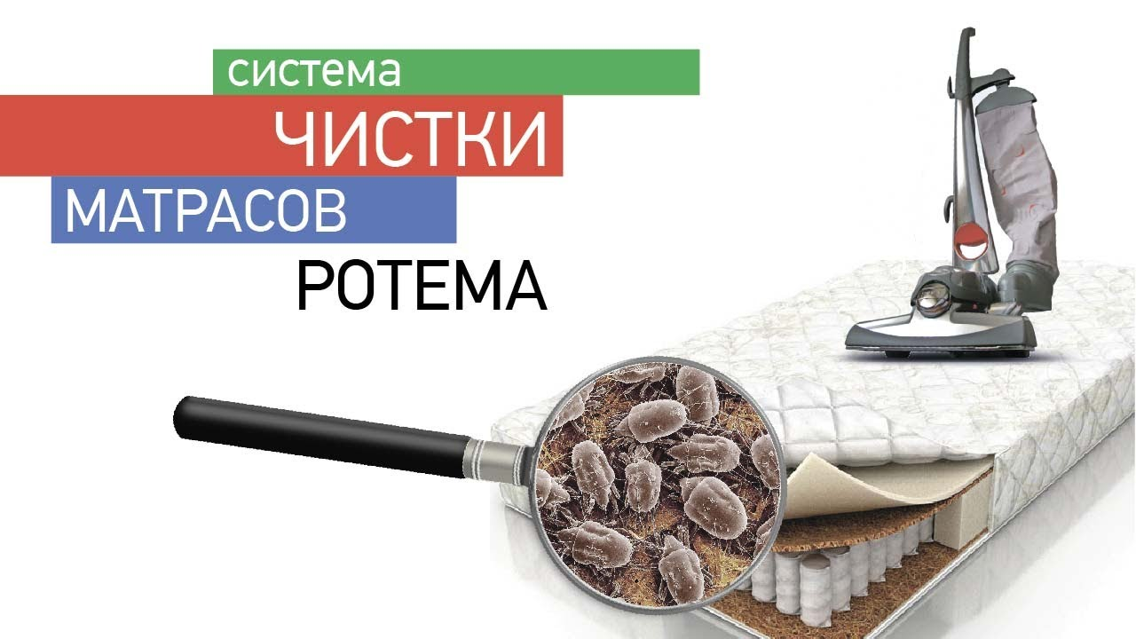 химчистка матрасов Подольск недорого
