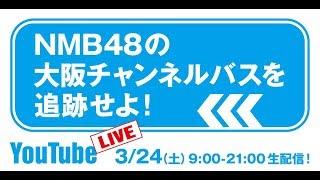 NMB48の大阪チャンネルバスを追跡せよ!