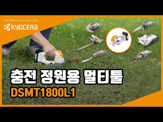 충전 정원용 멀티툴 DSMT1800