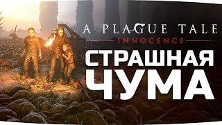 ИНКВИЗИЦИЯ, УЖАСНАЯ ЧУМА И КРЫСЫ ● A Plague Tale: Innocence #1