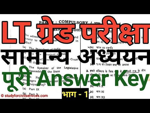 UPPSC LT GRADE PAPER ANSWER KEY ANALYSIS REVIEW EXAM LATEST NEWS UPDATE SOLUTION NOTIFICATION Mp3