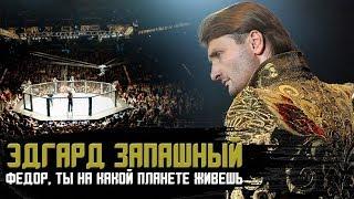 Эдгард Запашный - о Емельяненко,