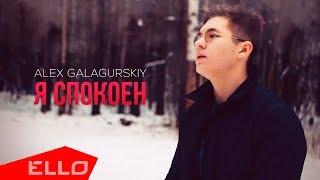 Alex Galagurskiy - Я спокоен
