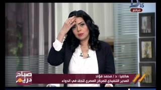 صباح دريم | 5 حالات سرقة أعضاء بشرية في مستشفيات حكومية منها قصر العيني