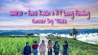 ละลาย - Fora Kwan x KT Long Flowing  Cover by Thee(ธีร์)