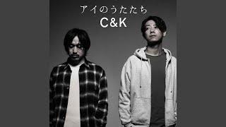 C&K - サヨナラ