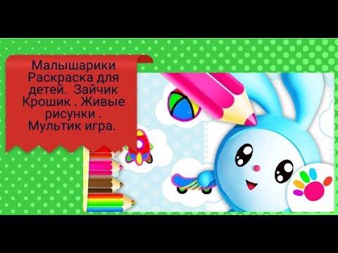 Малышарики Раскраска для детей.Зайчик Крошик.Живые рисунки ...