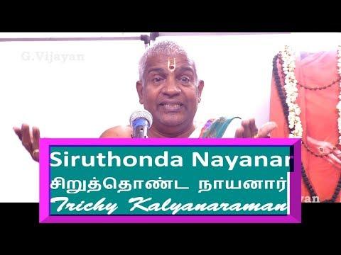 Siruthonda Nayanar | சிறுத்தொண்ட நாயனார் | Trichy Kalyanaraman