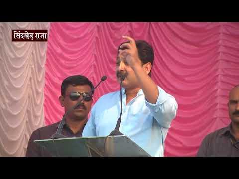 देखिये सिंदखेड़ राजा से राजमाता जिजाऊ जयंती महोत्सव 2018 part-3