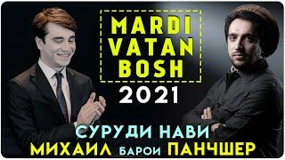 Михаил Ломоносов - Марди Ватан бош (Клипхои Точики 2021)