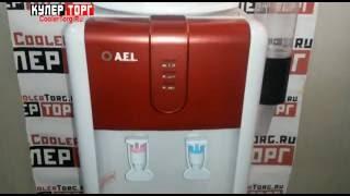кулер для воды AEL LC-AEL-172