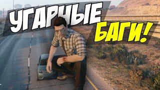 GTA 5 Online - УГАРНЫЕ БАГИ! #28