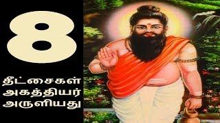 அகத்தியர் அருளிய 8 தீட்சை - Siththarkal Manthiram- Sithar- sithargal-siddhar-siththar - SIDHDHARKAL