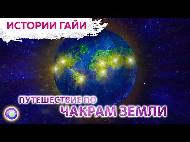 Истории Гайи: Путешествия по чакрам Земли — Евгения Бабина