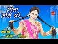 Bhavar Para ke Mola - भाँवर परा के मोला - MONA SEN - HD Video Song 2019.