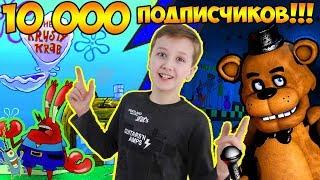 FREDDY FAZBEAR S PIZZA против КРАСТИ КРАБС отмечаем 10000 подписчиков Кирилл Джереми и Аниматроники