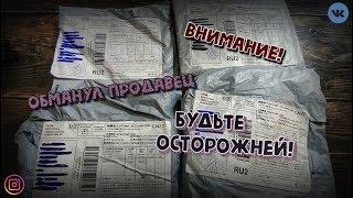 ОБМАН ПРОДАВЦЯ C AliExpress.БУДЬТЕ ОБЕРЕЖНІШЕ!РОЗПАКУВАННЯ ПОСИЛОК №21|#unpackingpackages