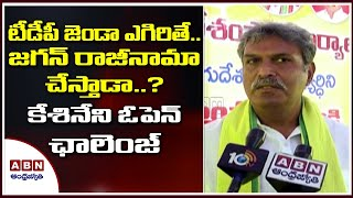 MP Kesineni Nani Responds On Vijayawada TDP Conflicts | ABN Telugu