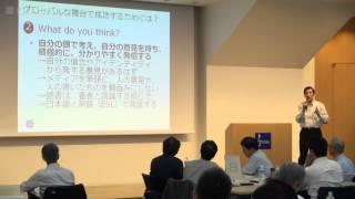日本GE・安渕聖司氏 21世紀に飛躍する企業と経営者の要件(CLO会議2014)