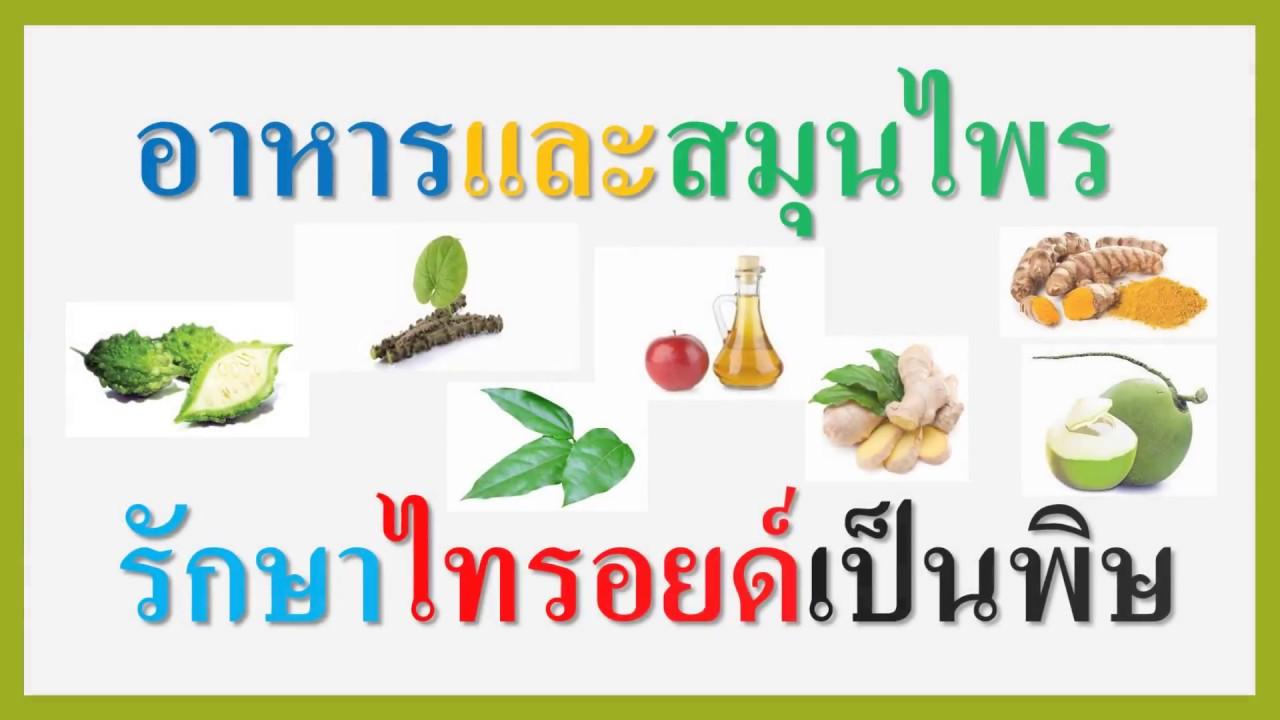 อาหารและสมุนไพรรักษาไทรอยด์เป็นพิษ