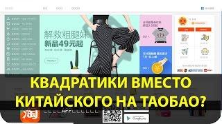 Не Отображаются Иероглифы на Taobao • Как Установить Новый Шрифт в Windows