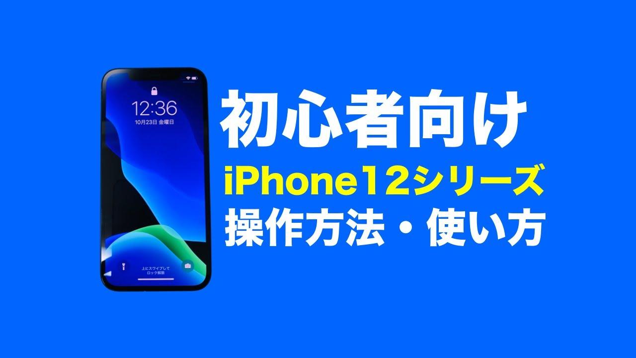 切り の iphone12 方 電源