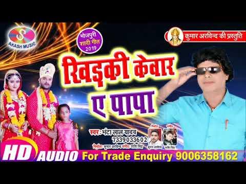 Bhanta Lal Yadav _ New Song _ Khidaki Kewad Ye Papa _ New Bhojpuri Song 2019