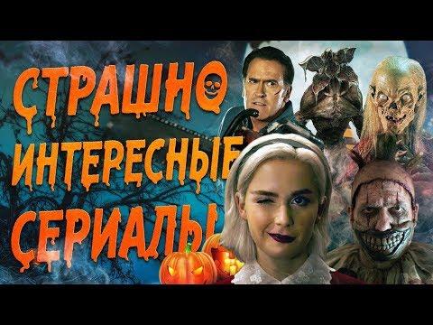 ТОП 9 лучших сериалов для Хэллоуина