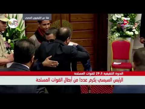 الرئيس السيسي يكرم عددا من أبطال القوات المسلحة  - 13:53-2018 / 10 / 11