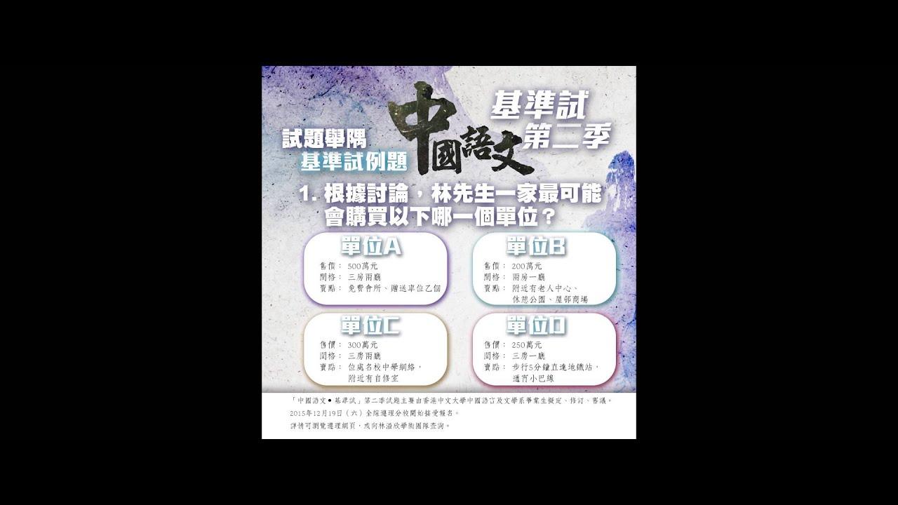 「中國語文 · 基準試」:試題舉隅 — 聆聽部分(一) - YouTube