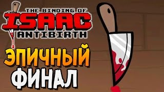 ЭПИЧНЫЙ ФИНАЛ ► The Binding of Isaac: Antibirth |5|