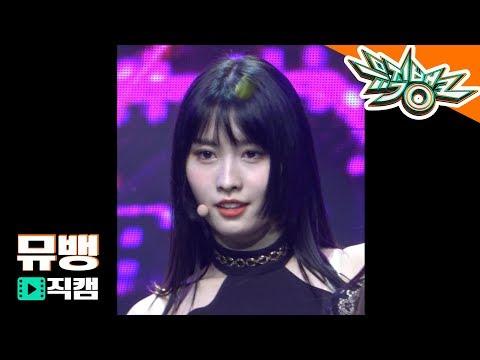 팬시(FANCY) - TWICE(트와이스) 모모 / 190503 뮤직뱅크 직캠