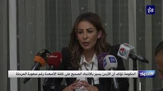 الحكومة تؤكد أن الأردن يسير بالاتجاه الصحيح على كافة الأصعدة -(23-6-2019)