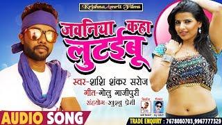 Shashi Shankar Saroj - का सुपरहिट लाइव  सांग - जवनिया कहा लुटइबू - Superhit Bhojpuri song 2019