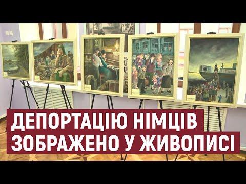 Суспільне Херсон: Депортація німців у живописі. У Херсонському обласному краєзнавчому музеї - нова експозиція