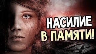 Get Even Прохождение На Русском #3 — НАСИЛИЕ В ПАМЯТИ!