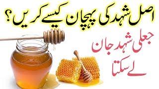 How to Check Honey is Pure in urdu/hindi | Asal Shahid ki Pehchan
