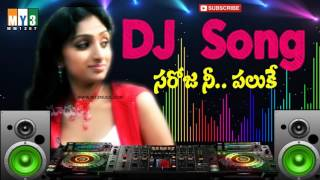 Top DJ Remix Songs 2016 - Saroja Nee Paluke - DJ Songs - DJ songs telugu Folk remix