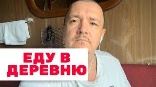Еду в ДЕРЕВНЮ. Как живут люди в Российских ДЕРЕВНЯХ