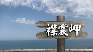 北海道1人旅。襟裳岬で強風と絶景を感じるLive