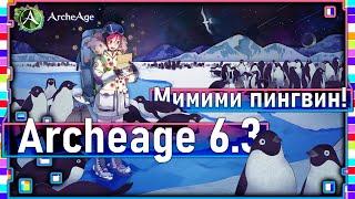 Archeage 6.3 - Новый питомец / Мимими пингвин!