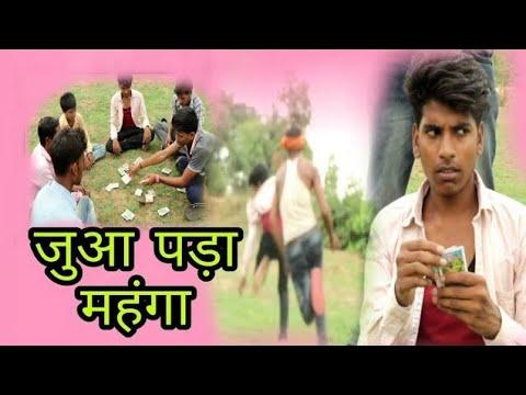 जुआ खेलना पड़ा महंगा |Gautam Govinda|