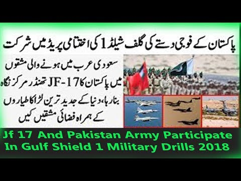 Jf 17 And Pakistan Army Participate In Gulf Shield 1 Military Drills 2018