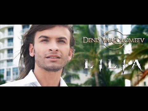 Денис Варфоломеев - Лилия. Премьера клипа!