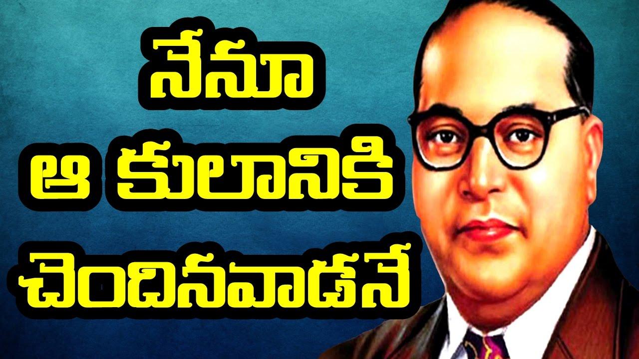 dr br ambedkar life history in telugu