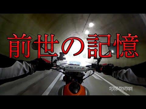 【バイク屋さんに行って実車見てきます】空波鳥の呟きKaynak: YouTube · Süre: 14 dakika55 saniye