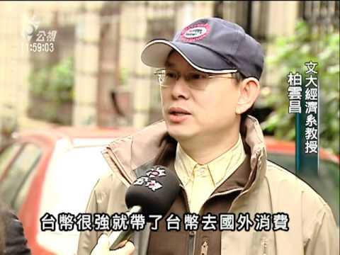 2011-01-08公視中晝新聞(台幣升破30元 彭淮南防線攻破)